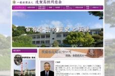 遠賀高校同窓会様のホームページ