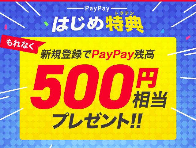 PayPayポイントプレゼントキャンペーン
