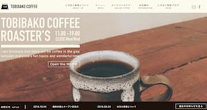 とびばこ珈琲 ホームページ