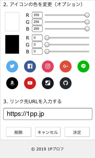 1Pプロフ 使い方 3