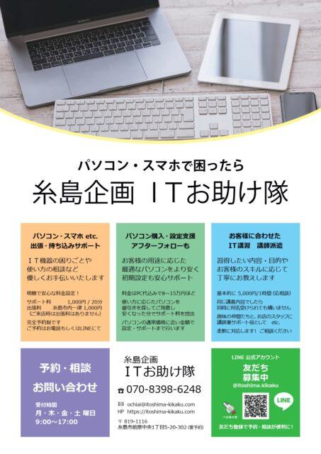糸島企画 ITお助け隊